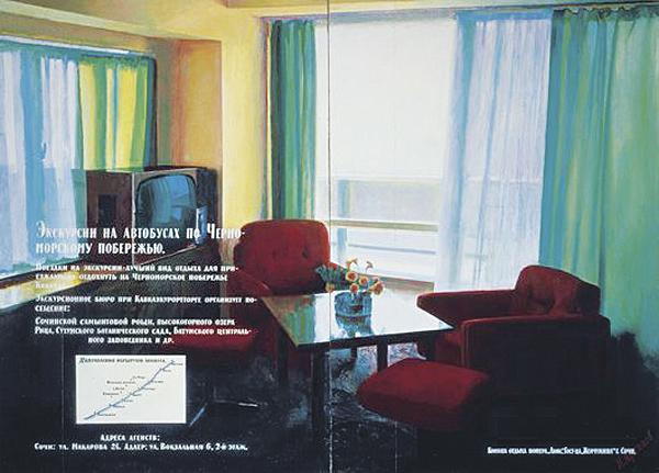 La Chambre de Luxe - Ilya Kabakov