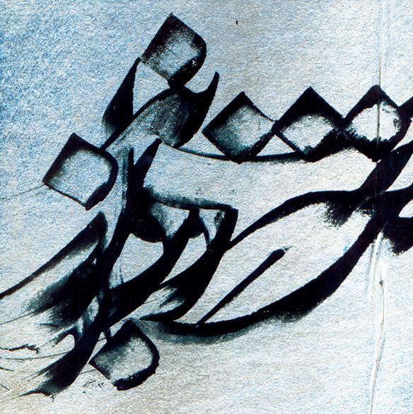 Singing the night, 2007 - Esmaeil Rezaei