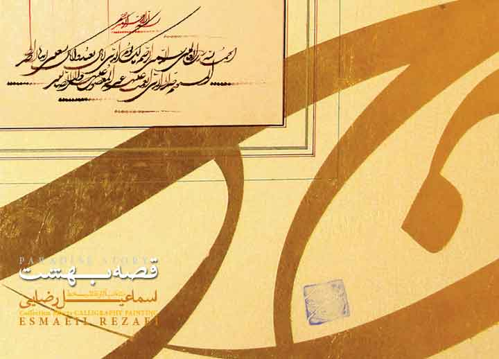 Paradise Story, 2011 - Esmaeil Rezaei