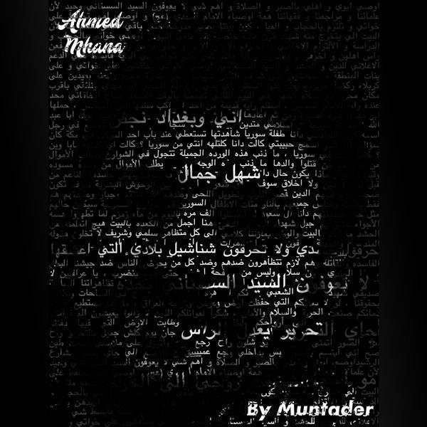 The Immortal martyr, 2019 - 2020 - Muntadher Saleh