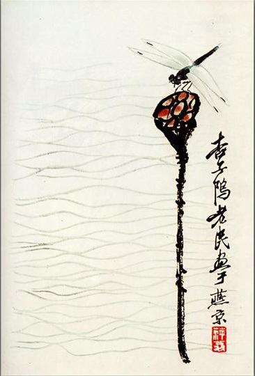 Lotus and Dragonfly, 1953 - Qi Baishi