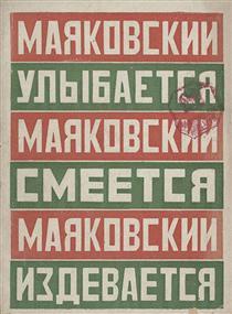 Маяковский улыбается, смеется, издевается - Александр Родченко
