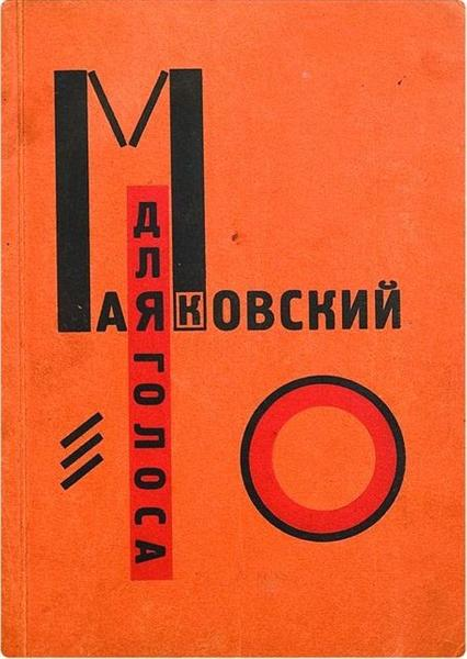 Cover to 'For the voice' by Vladimir Mayakovsky, 1920 - El ...