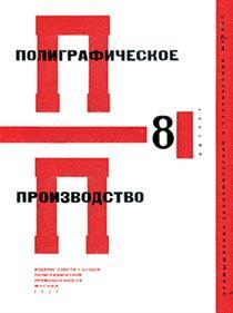 Printing industries - El Lissitzky