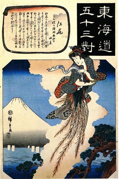 The station Ejiri - Hiroshige