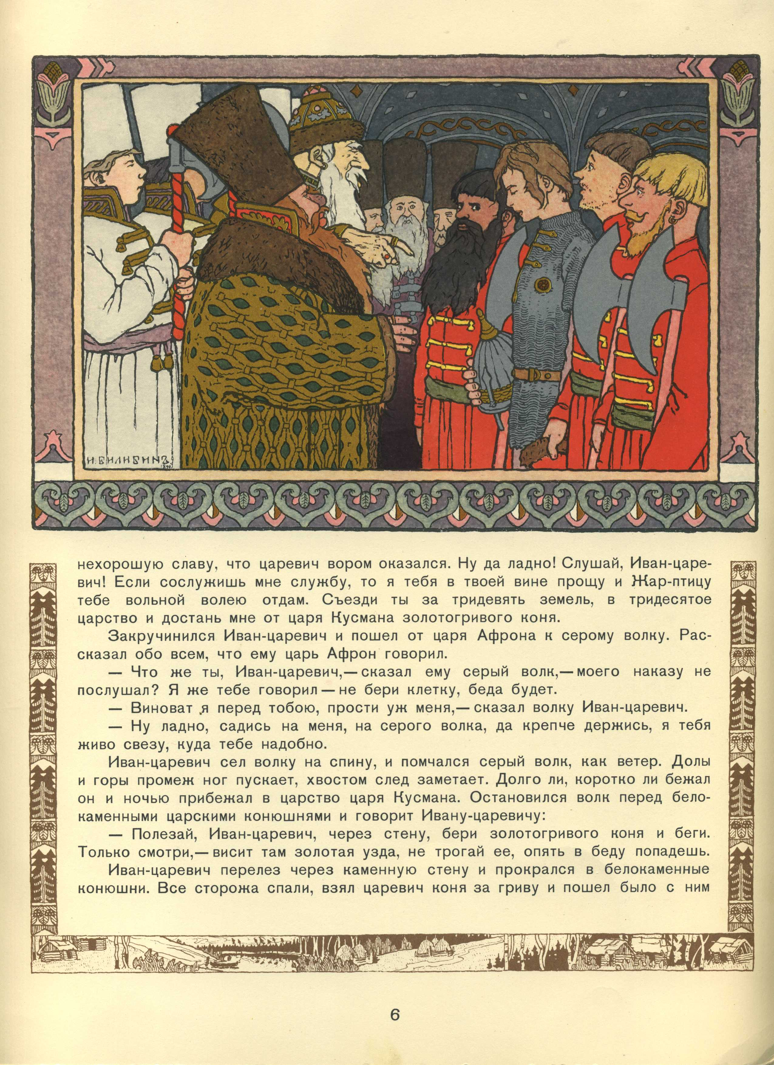 For-the-tale-of-prince-ivan-the-firebird-and-the-grey-wolf-1899-3