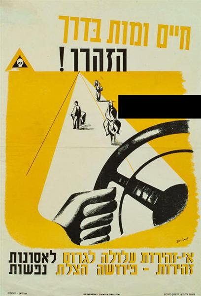 Life and Death On the Roads - Be Careful!, 1960 - Jean David