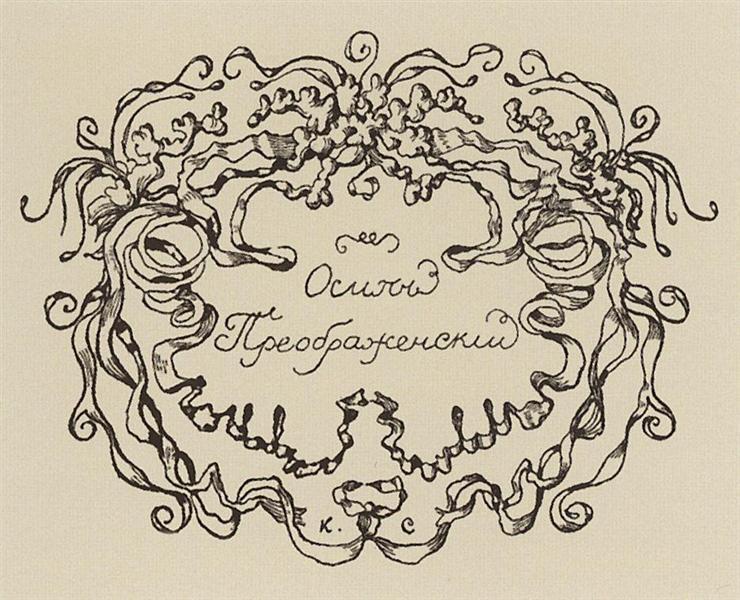 Exlibris of O. Preobrazenskiy, 1901 - Konstantin Somov