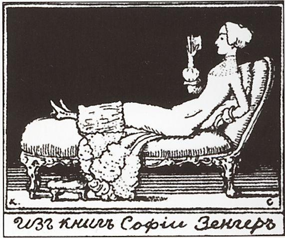 Exlibris of S. Zenger, 1902 - Konstantin Somov