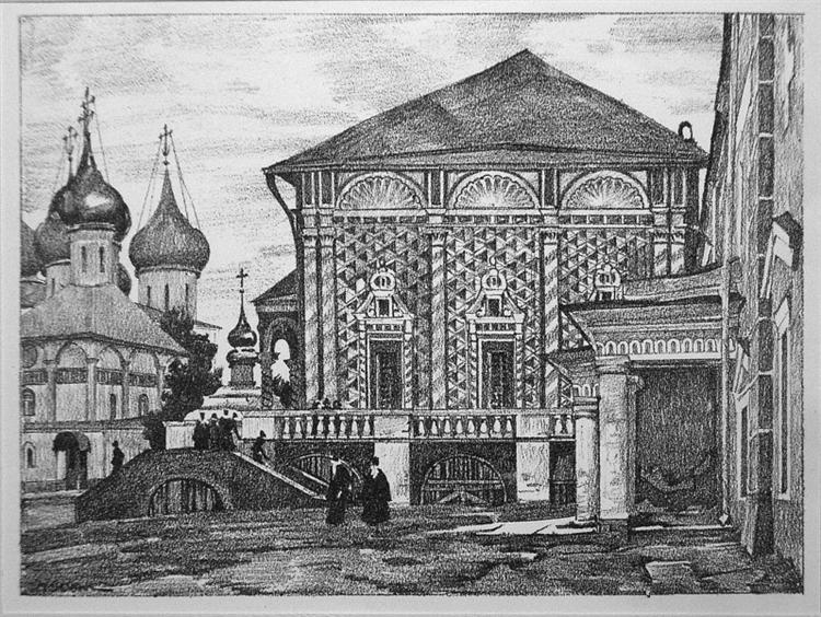 Sergiyev Posad. Refectory, 1923 - Konstantin Yuon