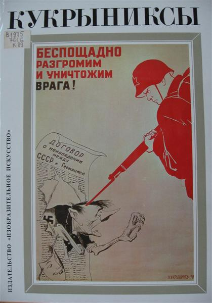 Wipe Fascism off the Face of the Earth! (Front page of the 'Moscow News', 27th June 1941), 1941 - Kukryniksy