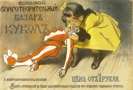 Big Philanthropic Puppet Bazaar, St. Petersburg, 1899 - Leon Bakst