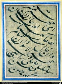 Calligraphy - Mir Emad Hassani