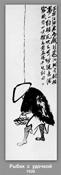 A fisherman with a fishing rod, 1930 - Qi Baishi
