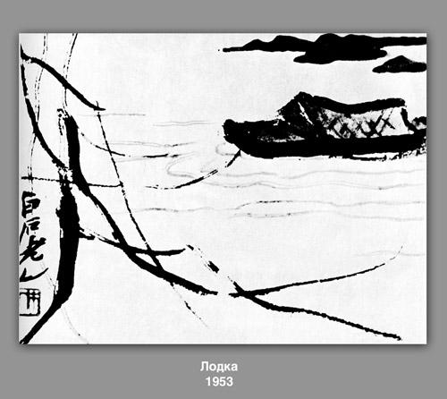Boat, 1953 - Qi Baishi
