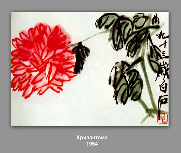 Chrysanthemum, 1954 - Qi Baishi