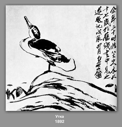 Duck, 1892 - Qi Baishi