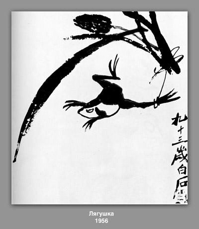 Frog, 1956 - Qi Baishi
