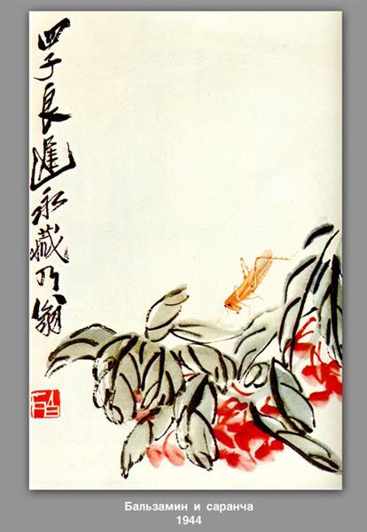 Impatiens and locusts, 1944 - Qi Baishi