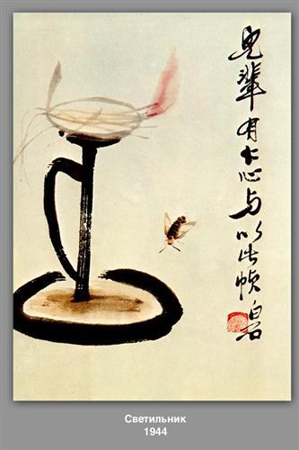 Lamp - Qi Baishi