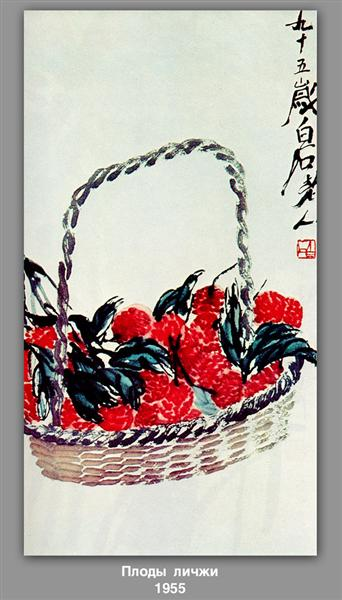 Lychee fruit, 1955 - Qi Baishi