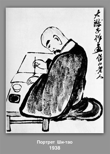 Portrait of a Shih-tao - Qi Baishi