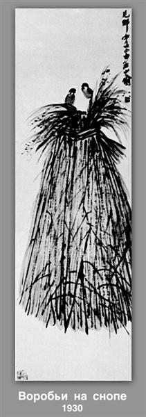 Sparrows in the sheaf, 1930 - Qi Baishi