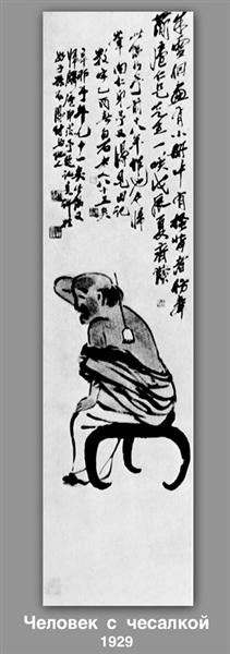 The man with the comb, 1929 - Qi Baishi