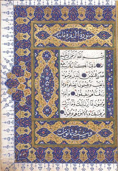 Serlevha - Bakara Sûresi'nin ilk 4 âyeti - Sheikh Hamdullah