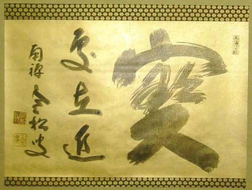 寶置字 - Zenkei Shibayama
