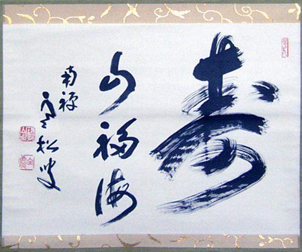 寿 置き字 - 柴山全慶