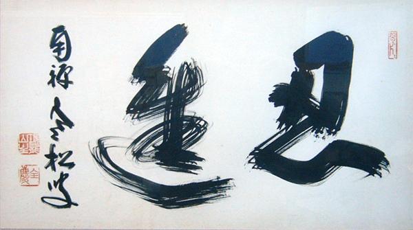 忍・・・ - Zenkei Shibayama