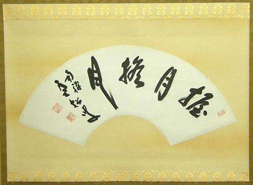 握月擔風 - Zenkei Shibayama