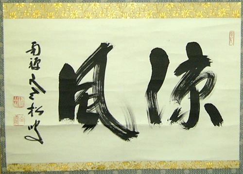 涼風 - Дзенкей Шибаяма