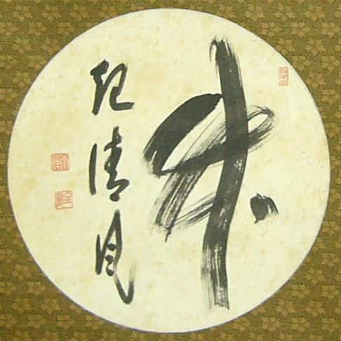 竹置字 - Zenkei Shibayama