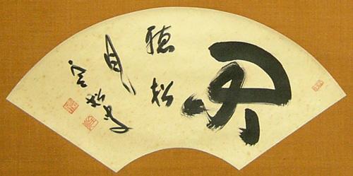 閑置字 - Zenkei Shibayama