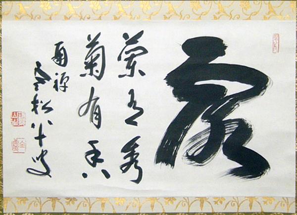 露 置き字賛 - Zenkei Shibayama