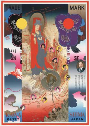 Kawashima Orimono, 1997 - Tadanori Yokoo