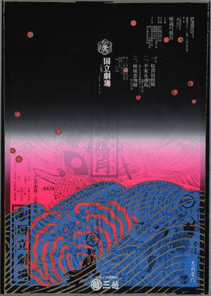 Poster For National Bunraku Theatre, 1971 - Tadanori Yokoo